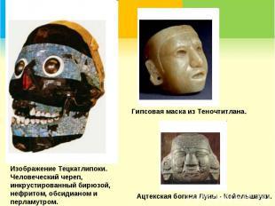 Изображение Тецкатлипоки. Человеческий череп, инкрустированный бирюзой, нефритом