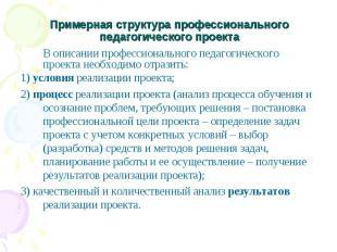 Примерная структура профессионального педагогического проекта В описании професс