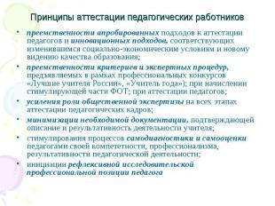 Принципы аттестации педагогических работников преемственности апробированных под