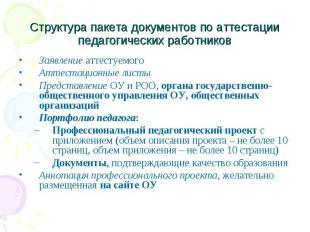 Структура пакета документов по аттестации педагогических работников Заявление ат