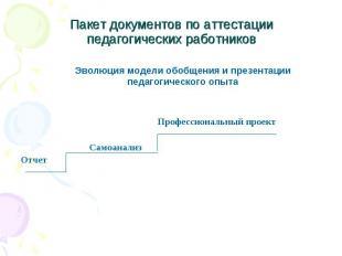 Пакет документов по аттестации педагогических работников Эволюция модели обобщен