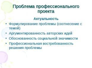 Проблема профессионального проекта АктуальностьФормулирование проблемы (соотнесе