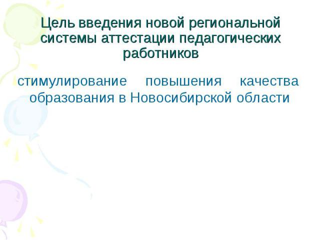 Цель введения новой региональной системы аттестации педагогических работников стимулирование повышения качества образования в Новосибирской области