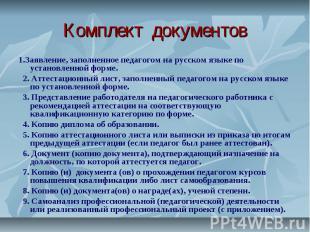 Комплект документов 1.Заявление, заполненное педагогом на русском языке по устан