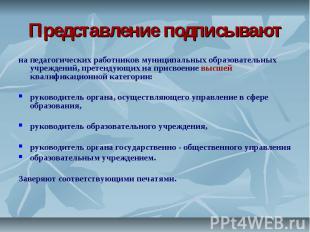 Представление подписывают на педагогических работников муниципальных образовател