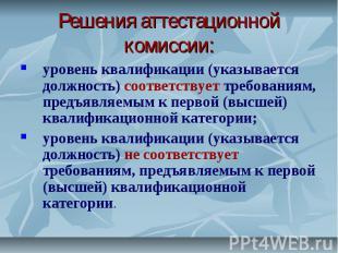 Решения аттестационной комиссии: уровень квалификации (указывается должность) со