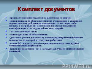 Комплект документов -представление работодателя на работника по форме;-копия при