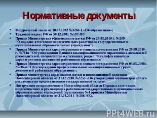 Нормативные документы Федеральный закон от 10.07.1992 №3266-1 «Об образовании»;Т
