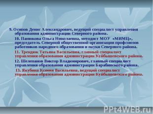 9. Осипов Денис Александрович, ведущий специалист управления образования админис