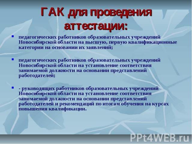 ГАК для проведения аттестации: педагогических работников образовательных учреждений Новосибирской области на высшую, первую квалификационные категории на основании их заявлений;педагогических работников образовательных учреждений Новосибирской облас…