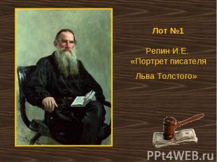 Лот №1Репин И.Е. «Портрет писателя Льва Толстого»