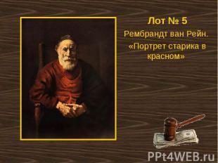 Лот № 5Рембрандт ван Рейн. «Портрет старика в красном»