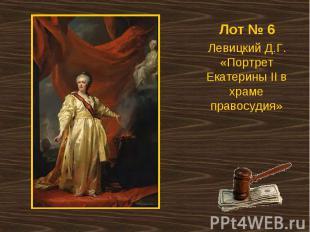 Лот № 6Левицкий Д.Г. «Портрет Екатерины II в храме правосудия»