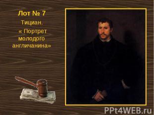 Лот № 7Тициан. « Портрет молодого англичанина»