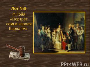 Лот №9Ф.Гойя «Портрет семьи короля Карла IV»