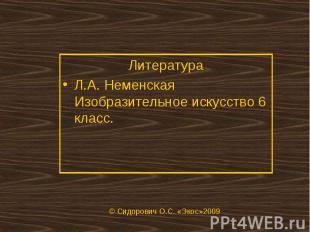 ЛитератураЛ.А. Неменская Изобразительное искусство 6 класс. © Сидорович О.С. «Эк