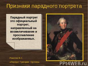 Признаки парадного портрета Парадный портрет это официальный портрет, направленн