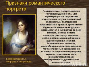 Признаки романтического портрета Романтические портреты полны тончайшей духовнос