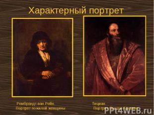 Характерный портрет Рембрандт ван Рейн. Портрет пожилой женщиныТициан. Портрет П