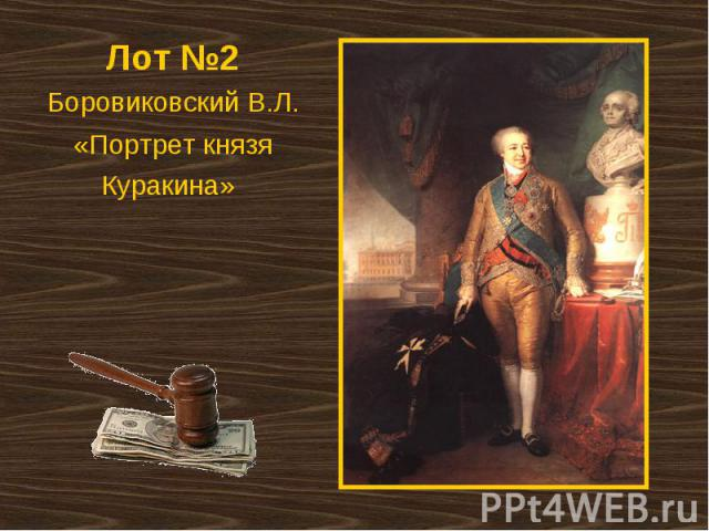 Лот №2Боровиковский В.Л. «Портрет князя Куракина»