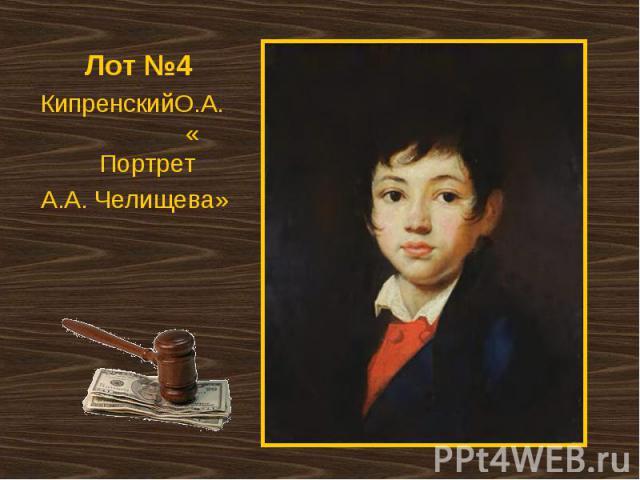 Лот №4КипренскийО.А. « Портрет А.А. Челищева»