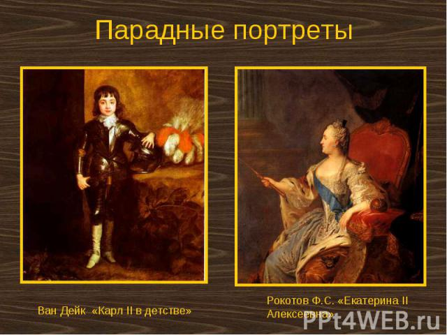 Парадные портреты Ван Дейк «Карл II в детстве»Рокотов Ф.С. «Екатерина II Алексеевна»