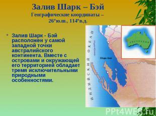 Залив Шарк – БэйГеографические координаты – 26°ю.ш., 114°в.д. Залив Шарк - Бэй р
