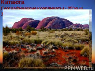 Национальный парк Улуру- КатаютаГеографические координаты - 25°ю.ш., 131°в.д. В