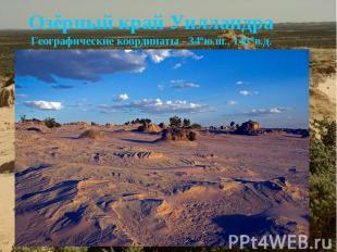 Озёрный край УилландраГеографические координаты - 34°ю.ш., 143°в.д. В этом регио