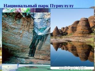 Национальный парк Пурнулулугеографические координаты - 17°ю.ш.,129°в.д. Занимающ