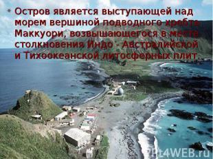 Остров является выступающей над морем вершиной подводного хребта Маккуори, возвы