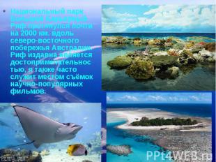Национальный парк Большой Барьерный Риф протянулся почти на 2000 км. вдоль север