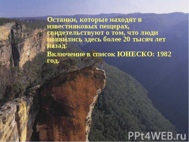 Останки, которые находят в известняковых пещерах, свидетельствуют о том, что люди появились здесь более 20 тысяч лет назад.Включение в список ЮНЕСКО: 1982 год.