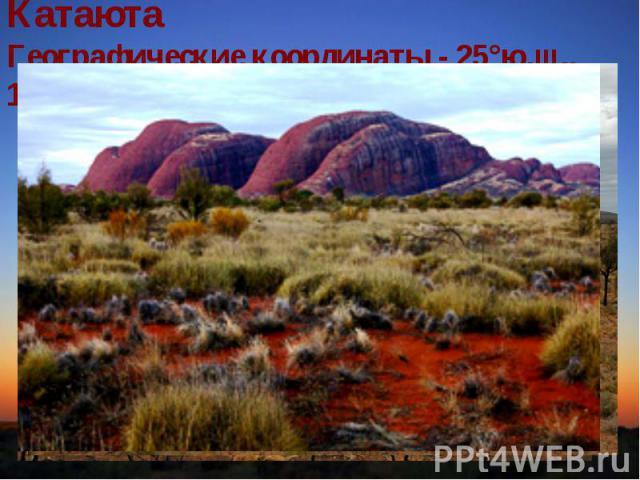 Национальный парк Улуру- КатаютаГеографические координаты - 25°ю.ш., 131°в.д. В этом национальном парке, который прежде назывался Улуру (Айрес-Рок – Маунт-Олга), находится удивительное геологические образование, возвышающееся над бескрайней песчаной…