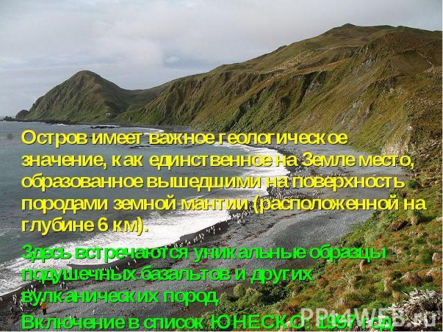 Остров имеет важное геологическое значение, как единственное на Земле место, образованное вышедшими на поверхность породами земной мантии (расположенной на глубине 6 км).Здесь встречаются уникальные образцы подушечных базальтов и других вулканически…