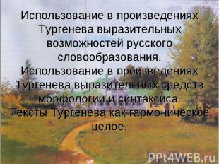 Использование в произведениях Тургенева выразительных возможностей русского слов