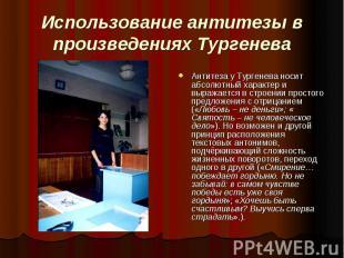 Использование антитезы в произведениях Тургенева Антитеза у Тургенева носит абсо