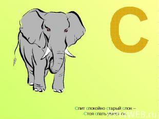 Спит спокойно старый слон –Стоя спать умеет он.