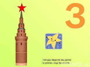 Звезды видели мы днемЗа рекою, над Кремлем…