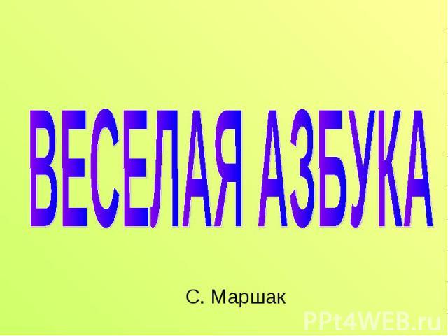 ВЕСЕЛАЯ АЗБУКА С. Маршак