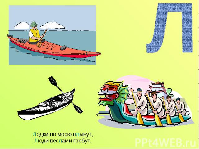 Лодки по морю плывут,Люди веслами гребут.