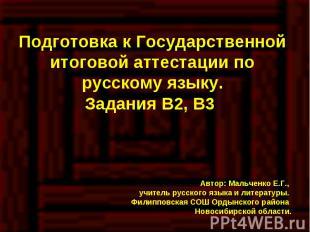 Подготовка к Государственнойитоговой аттестации по русскому языку.Задания В2, В3