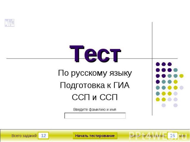 Тест По русскому языку Подготовка к ГИА ССП и ССП