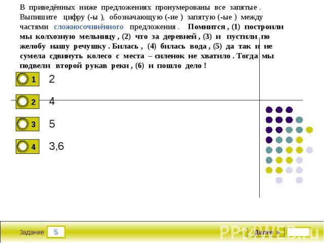 В приведённых ниже предложениях пронумерованы все запятые . Выпишите цифру (-ы ), обозначающую (-ие ) запятую (-ые ) между частями сложносочинённого предложения . Помнится , (1) построили мы колхозную мельницу , (2) что за деревней , (3) и пустили п…