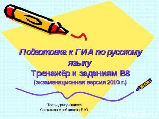 Подготовка к ГИА по русскому языку Тренажёр к заданиям В8(экзаменационная версия