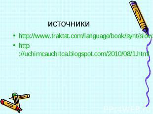источники http://www.traktat.com/language/book/synt/slovosoch/sposob%20_p.phphtt