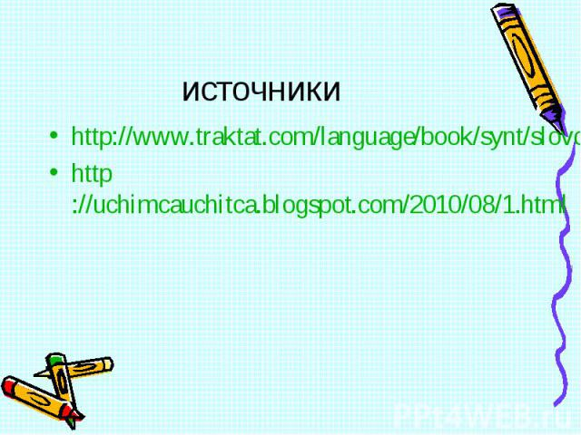 источники http://www.traktat.com/language/book/synt/slovosoch/sposob%20_p.phphttp://uchimcauchitca.blogspot.com/2010/08/1.html