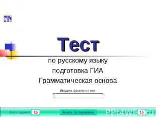 Тест по русскому языку подготовка ГИА Грамматическая основа