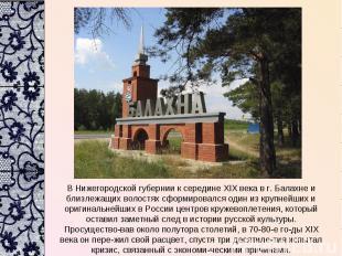 В Нижегородской губернии к середине ХIХ века в г. Балахне и близлежащих волостях