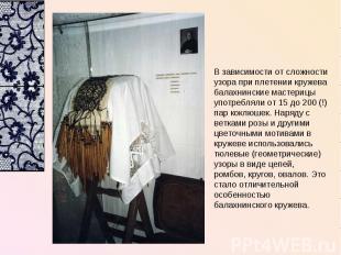 В зависимости от сложности узора при плетении кружева балахнинские мастерицы упо